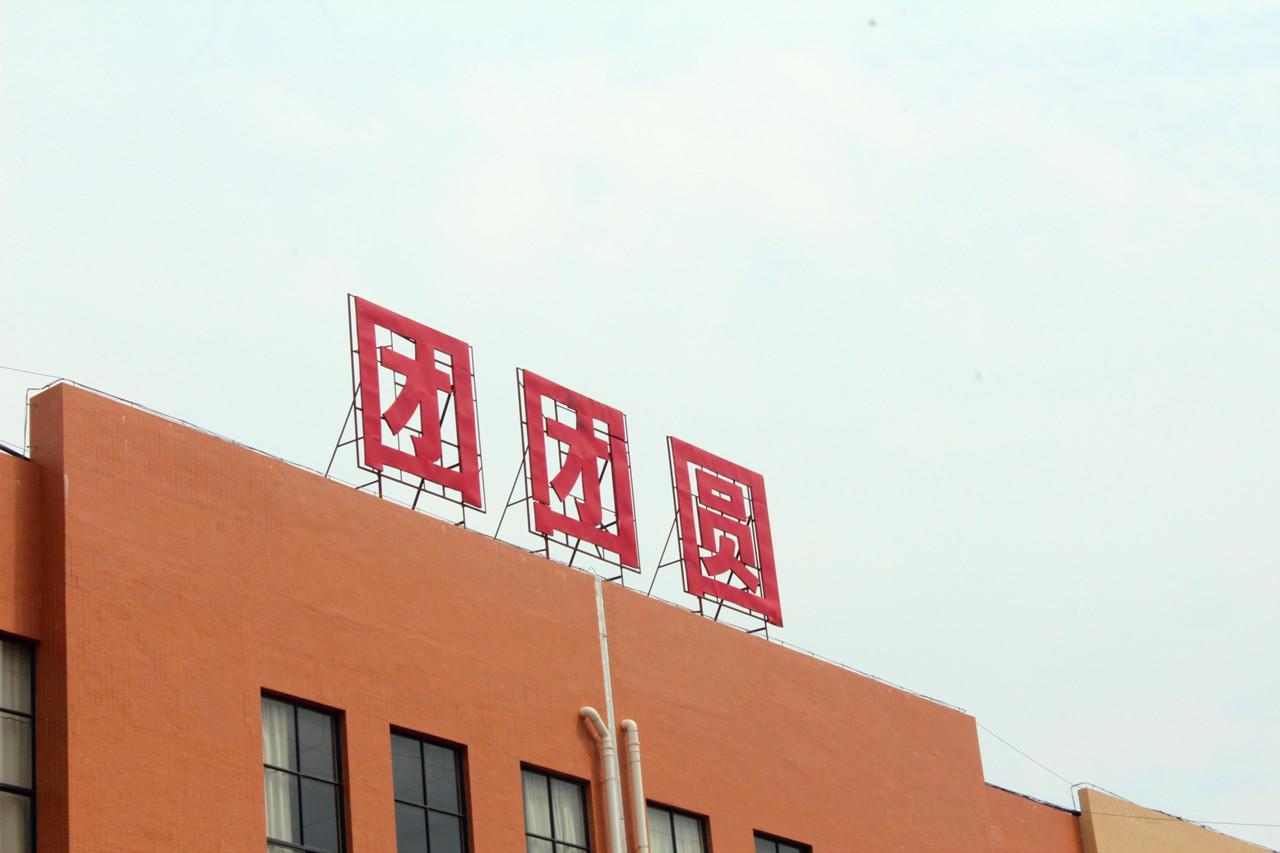 团团圆工厂.jpg